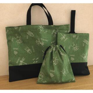 入園入学 レッスンバッグ・上履き袋・給食袋3点セット(バッグ/レッスンバッグ)
