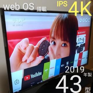 LG Electronics - 【IPS 4K/webOS搭載】2019年製 LG 43型液晶テレビ