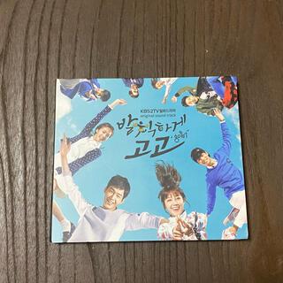 韓国 OST 不躾にゴーゴー 恋にチアアップ CD(テレビドラマサントラ)