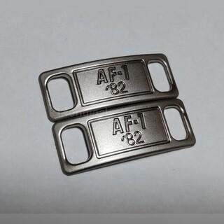 ナイキ(NIKE)の【新品】AF1 デュブレ シルバー 1足分 シューレース チャーム プレート (スニーカー)