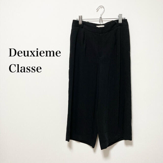 DEUXIEME CLASSE - DEUXIEME CLASSE クロップドワイドパンツ  ガウチョ パンツ