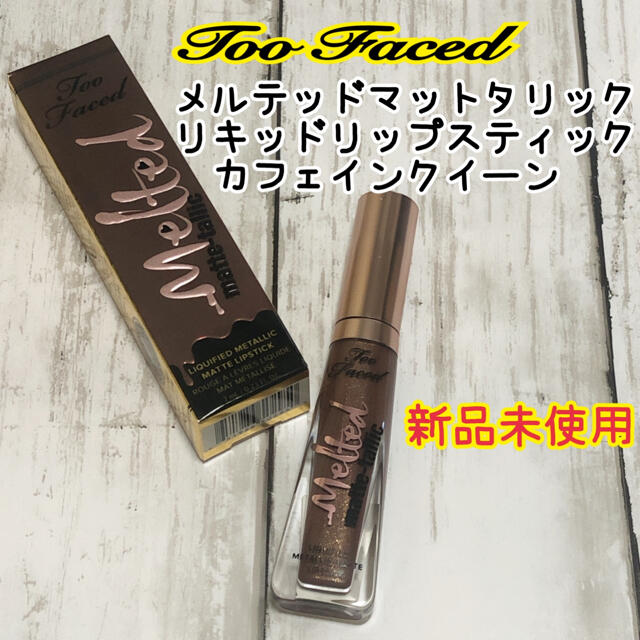 Too Faced(トゥフェイス)のToo Faced トゥーフェイスド リップグロス 新品 コスメ/美容のベースメイク/化粧品(リップグロス)の商品写真