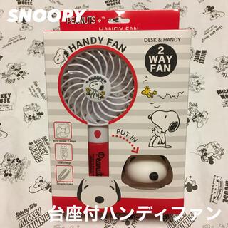 スヌーピー(SNOOPY)の【新品!】SNOOPY 2WAY ハンディファン②(扇風機)