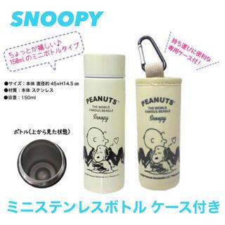 スヌーピー(SNOOPY)の【新品!】SNOOPY ミニステンレスボトル ケース付き150ml①(水筒)