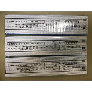 ダイキン(DAIKIN)のダイキン 空気清浄機用交換フィルター プリーツフィルター KAC006A4(空気清浄器)