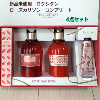 L'OCCITANE - 【新品未使用】LOCCITANE ロクシタン ローズカリソン コンプリート