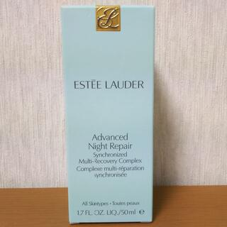 エスティローダー(Estee Lauder)の[新品送料込,50ml] エスティローダー アドバンス ナイト リペア SMR (美容液)