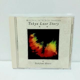 「東京ラブストーリー/日向敏文」東京ラブストーリーサウンドトラック(テレビドラマサントラ)