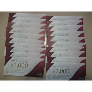 RESOL株主優待リソルファミリー商品券4万円分(2000円券)×20枚セット(その他)