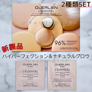 ゲラン(GUERLAIN)の【GUERLAIN】新製品 ゲラン レソンシエル ファンデーション 2種類set(サンプル/トライアルキット)