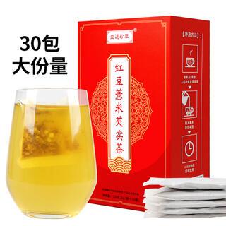 あずきハトムギ茶 健康薬膳茶 漢方茶 花茶 ハーブティー 美容茶 中国茶(健康茶)