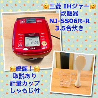 三菱電機 - ☆綺麗です!☆三菱 IHジャー炊飯器 NJ-SS06R-R 3.5合炊き