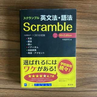 【値下げ】スクランブル英文法語法
