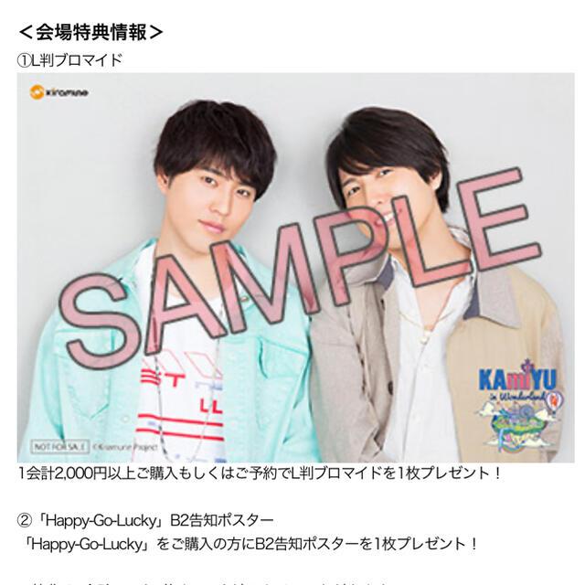 KAmiYU in Wonderland 4 ブロマイドセット チケットのイベント(声優/アニメ)の商品写真