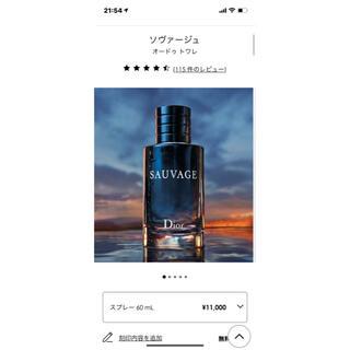 Dior - Dior SAUVAGE オードゥトワレ 60ml