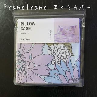 フランフラン(Francfranc)のFrancfranc☆フランフラン☆枕カバー☆花柄☆ヴィラリア(シーツ/カバー)