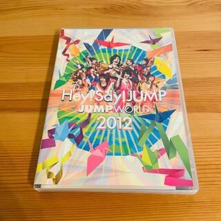 ヘイセイジャンプ(Hey! Say! JUMP)のHey!Say!JUMP/JUMP WORLD 2012〈2枚組〉(アイドル)