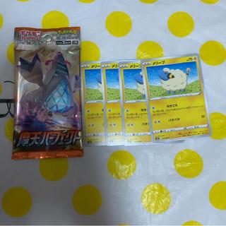 ポケモン(ポケモン)の摩天パーフェクト メリープ なきごえ HP70(シングルカード)