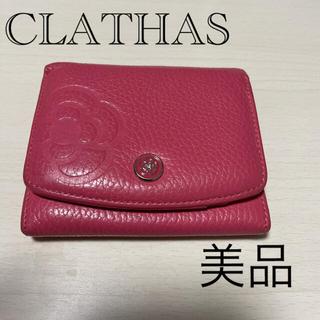 クレイサス(CLATHAS)のCLATHAS(財布)