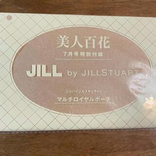 JILL by JILLSTUART - 美人百花 7月号付録 ジルバイジルスチュアート マルチロイヤルポーチ