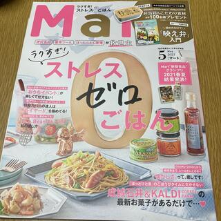 コウブンシャ(光文社)のMart (マート) 2021年 05月号 別冊付録付き(生活/健康)