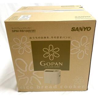 サンヨー(SANYO)の☆未使用品 SANYO ライスブレッドクッカー ゴパン SPM-RB1000 W(ホームベーカリー)