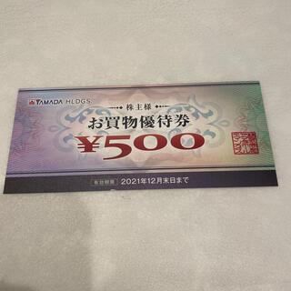 ヤマダ電機 株主優待券 500円(ショッピング)