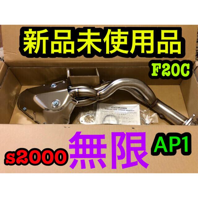 ホンダ(ホンダ)の無限 新品 スポーツエギゾーストホールド s2000  AP1 即納 自動車/バイクの自動車(車種別パーツ)の商品写真