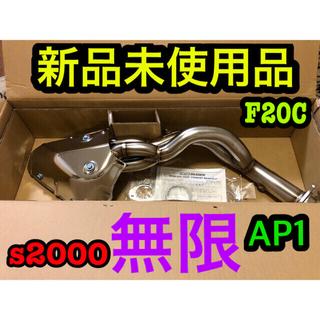 ホンダ - 無限 新品 スポーツエギゾーストホールド s2000  AP1 即納