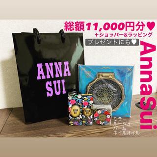 アナスイ(ANNA SUI)のAnnaSui♥プレゼントセット(総額11,000円分)(コフレ/メイクアップセット)