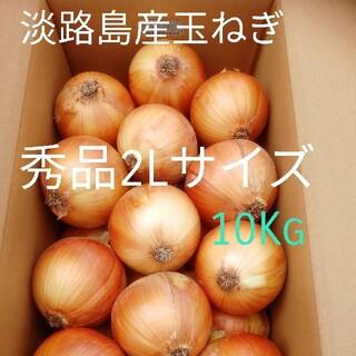 【秀品2Lサイズ10Kg】淡路島玉ねぎ たまねぎ 玉葱(野菜)