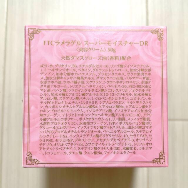 FTC(エフティーシー)のゆずゆずプー様専用⭐︎FTCラメラゲル スーパーモイスチャー DR コスメ/美容のスキンケア/基礎化粧品(フェイスクリーム)の商品写真
