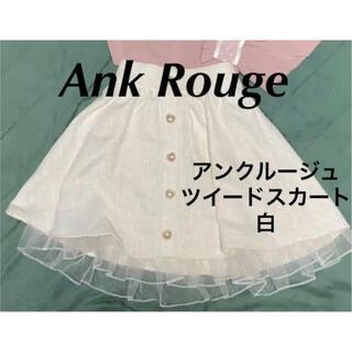 アンクルージュ(Ank Rouge)のアンクルージュ ツイード スカート ホワイト(ミニスカート)