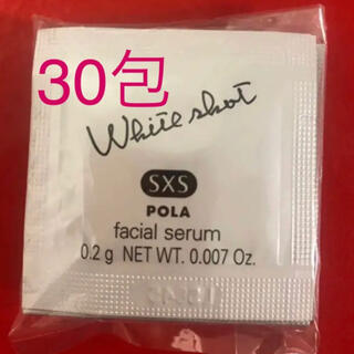 ポーラ(POLA)のPOLA ホワイトショットSXS  0.2gx30包(美容液)