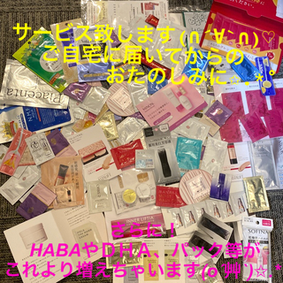 ワクワク🎵サンプル&サプリメント&フェイスマスク5枚まとめ売り!(サンプル/トライアルキット)