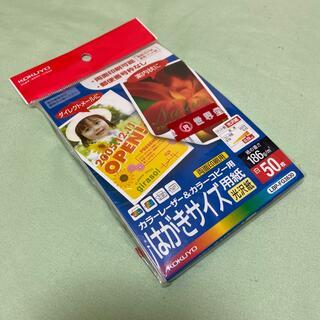 コクヨ(コクヨ)のレーザープリンター用 ハガキ用紙(光沢紙)(オフィス用品一般)