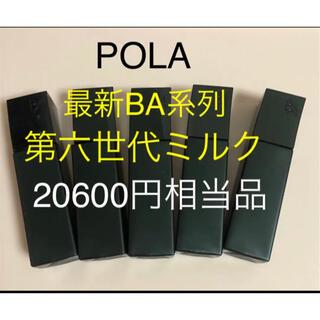 ポーラ(POLA)のPOLA BA ミルク N(保湿乳液)15mlx5本(乳液/ミルク)