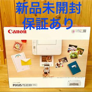 Canon - 【新品未開封】Canon インクジェット複合機 TS3330 ホワイト