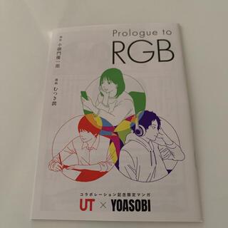 ユニクロ(UNIQLO)のUNIQLO YOASOBI コラボ 限定 漫画 ノベルティ(ノベルティグッズ)