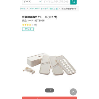 ニトリ - NITORI✧野菜調理器セット