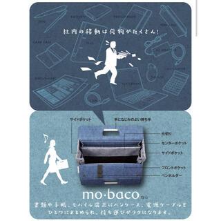 コクヨ(コクヨ)の【送料込】コクヨ モバイルバック モバコ mobaco カハ-MB11DM(オフィス用品一般)