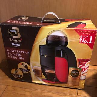 ネスレ(Nestle)の展示品 ネスカフェ ゴールドブレンド バリスタ シンプル レッド SPM9636(コーヒーメーカー)