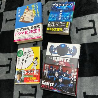 アラシ(嵐)の二宮和也 小説 プラチナデータ フリーター家を買う GANTZ 弱くても勝てます(文学/小説)