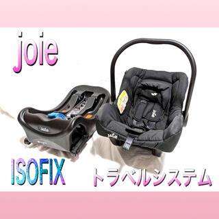 Joie (ベビー用品) - joie ベビーシートjuva I-base ISOFIX トラベルシステム