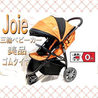 カトージ(KATOJI)のJoie(ジョイー) 三輪ベビーカー 美品 ゴムタイヤ(ベビーカー/バギー)
