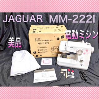 ジャガー(Jaguar)のジャガーJAGUAR 電動ミシン MM-222I 美品(その他)