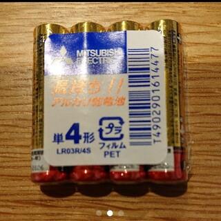 ミツビシデンキ(三菱電機)のMITSUBISHI 長持ち!! アルカリ乾電池単4形【新品未使用・送料込み】(防災関連グッズ)