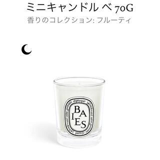 ディプティック(diptyque)のdiptyque キャンドル ベbaies♡ディプティック一番人気の香り(キャンドル)
