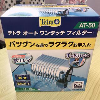 テトラ(Tetra)のテトラ オートワンタッチフィルターAT50(アクアリウム)