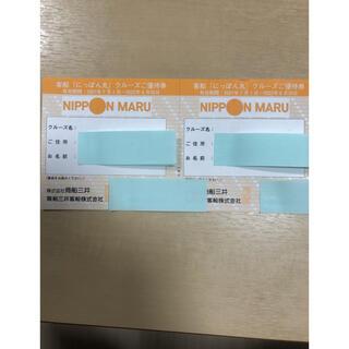 商船三井株主優待 にっぽん丸クルーズご優待券 2枚(その他)
